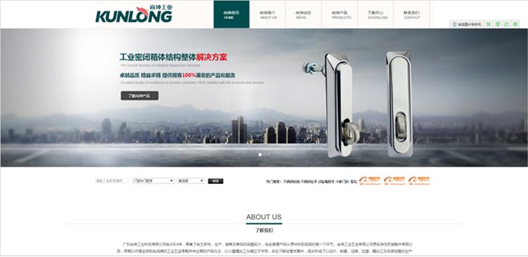 广东尚坤工业科技有限公司官网首页
