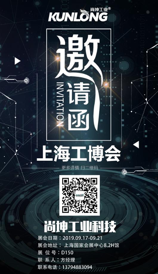 广东尚坤工业诚挚邀请您参加2019上海工博会