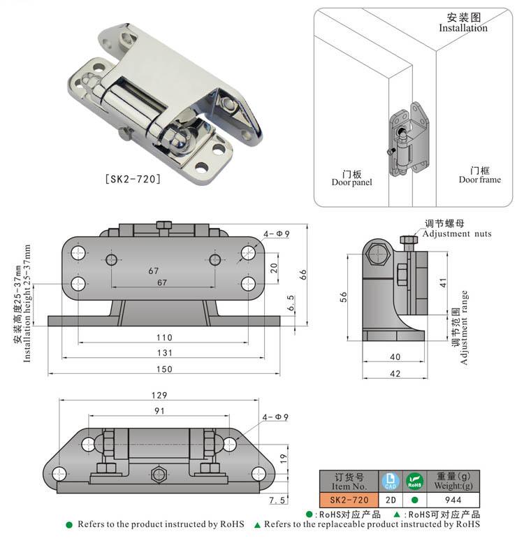 工业烤箱铰链SK2-720尺寸