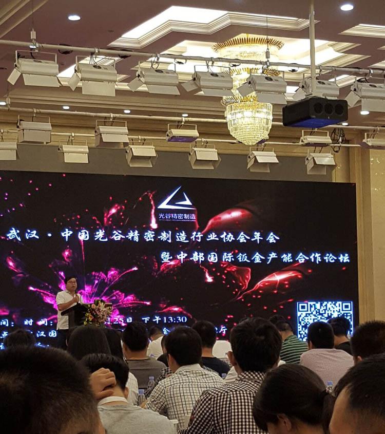 中部国际钣金产能合作论坛会议现场
