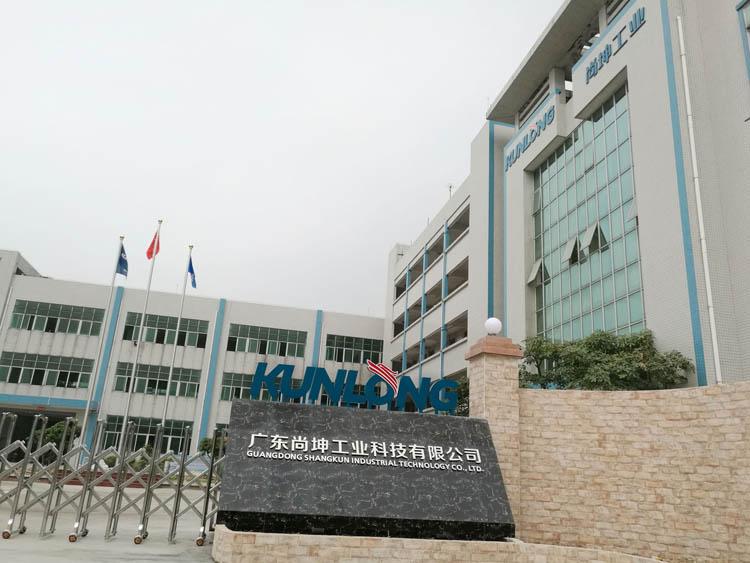 广东尚坤工业科技有限公司工厂门口